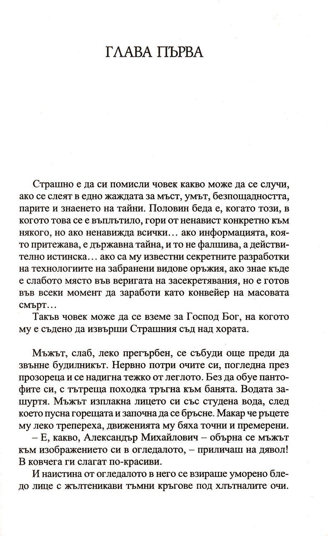 Товар за Слепия - 5