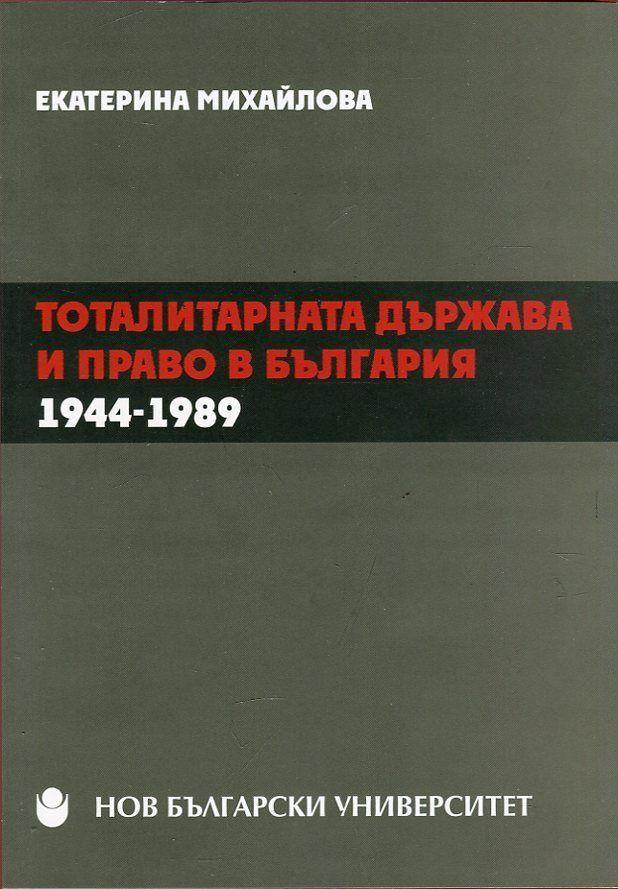 Тоталитарната държава и право в България 1944-1989 - 1