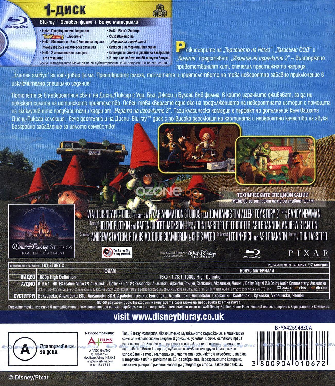 Играта на играчките 2 (Blu-Ray) - 2