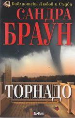 Торнадо - 1