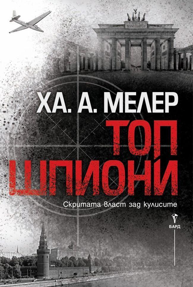 Топ шпиони - 1