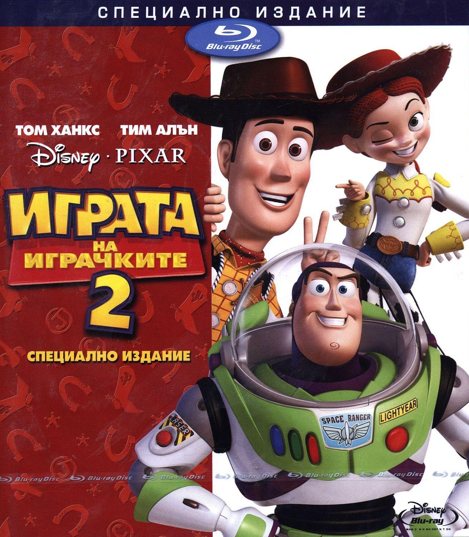 Играта на играчките 2 (Blu-Ray) - 1