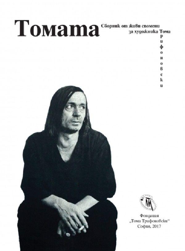 Томата (Сборник от живи спомени за художника Тома Трифоновски) - 1
