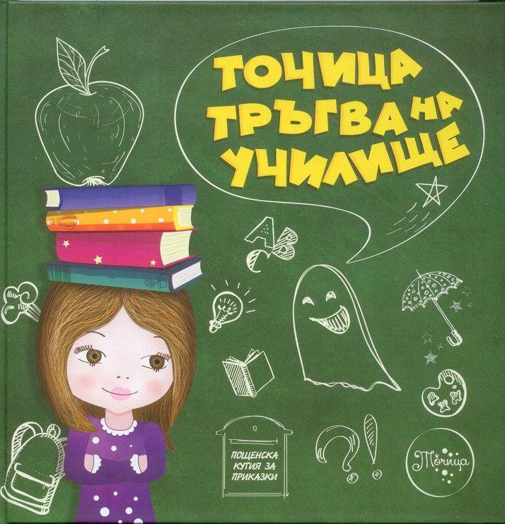 Точица тръгва на училище (твърди корици) - 3