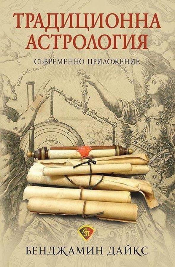Традиционна астрология. Съвременно приложение - 1