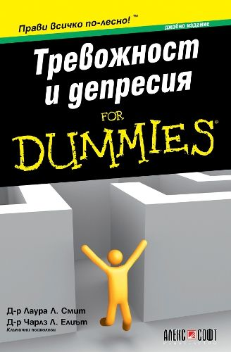 Тревожност и депресия For Dummies - 1