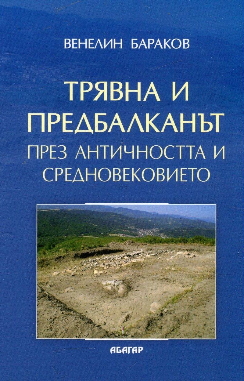 tryavna-i-predbalkanat-prez-antichnostta-i-srednovekovieto - 1