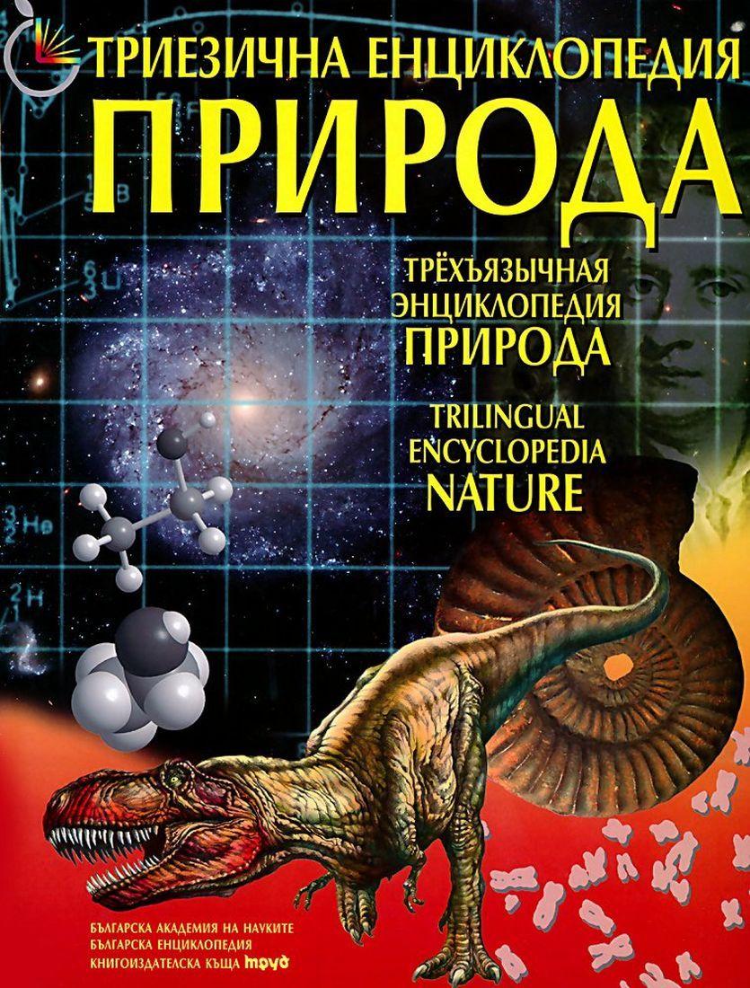 """Триезична енциклопедия """"Природа"""" (твърди корици) - 1"""