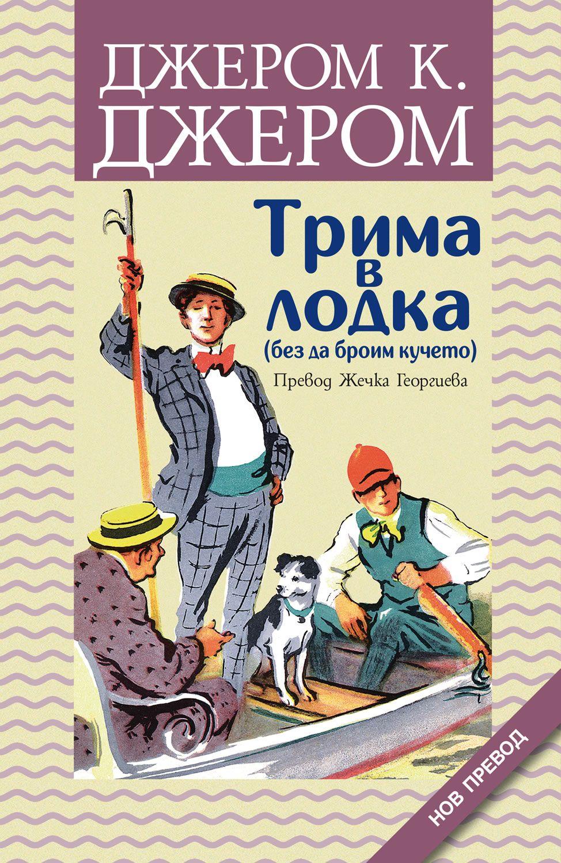 Трима в лодка (без да броим кучето) - 1