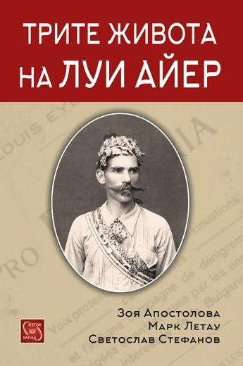 trite-zhivota-na-lui-ayer-tvardi-koritsi - 1