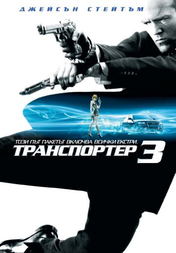 Транспортер 3 (DVD) - 1