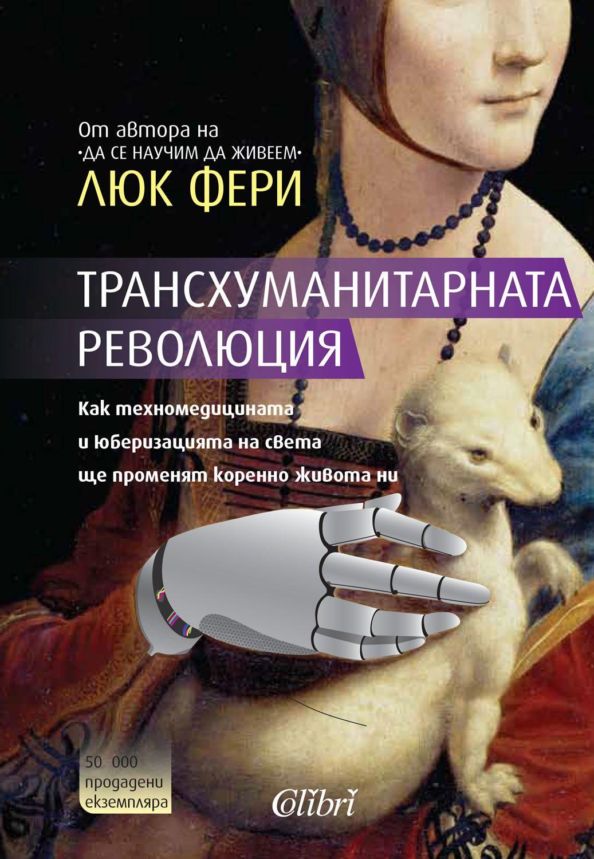 Трансхуманитарната революция - 1