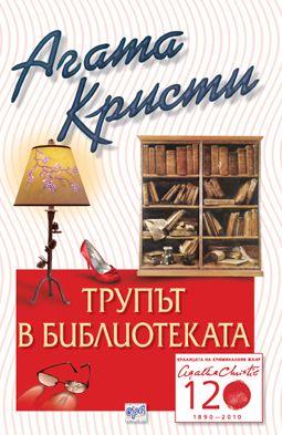Трупът в библиотеката - 1