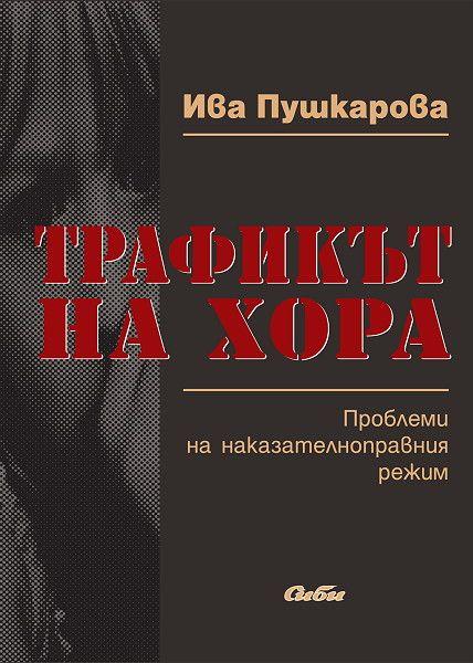 Трафикът на хора - 1