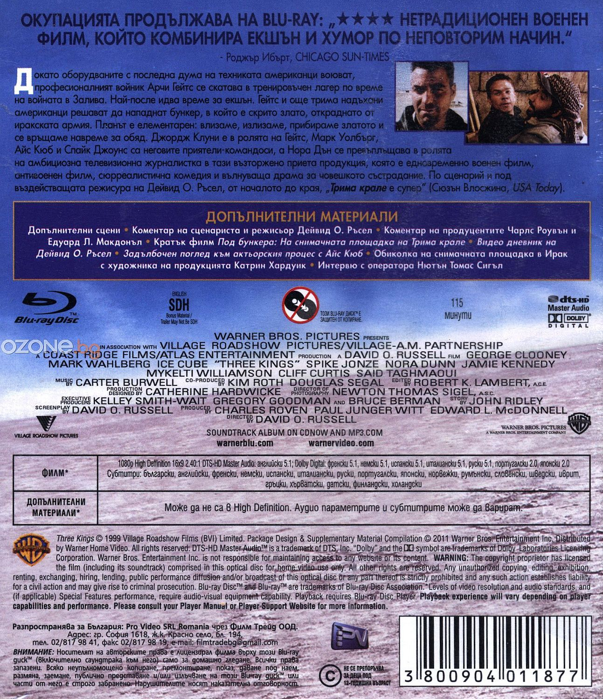 Трима крале (Blu-Ray) - 2