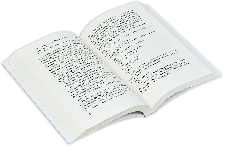 Три повести за Малазанската империя. Първите събрани истории за Бочълайн и Корбал Броуч - 3