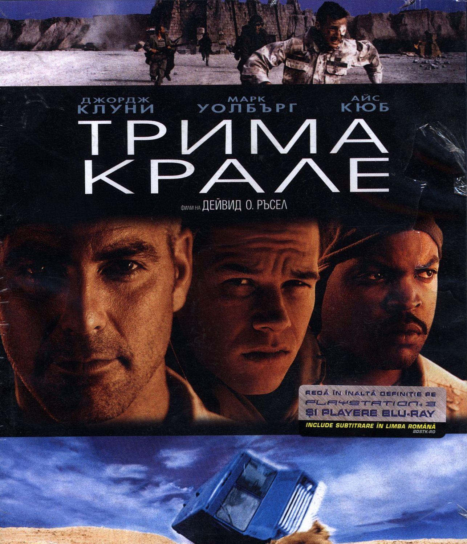 Трима крале (Blu-Ray) - 1