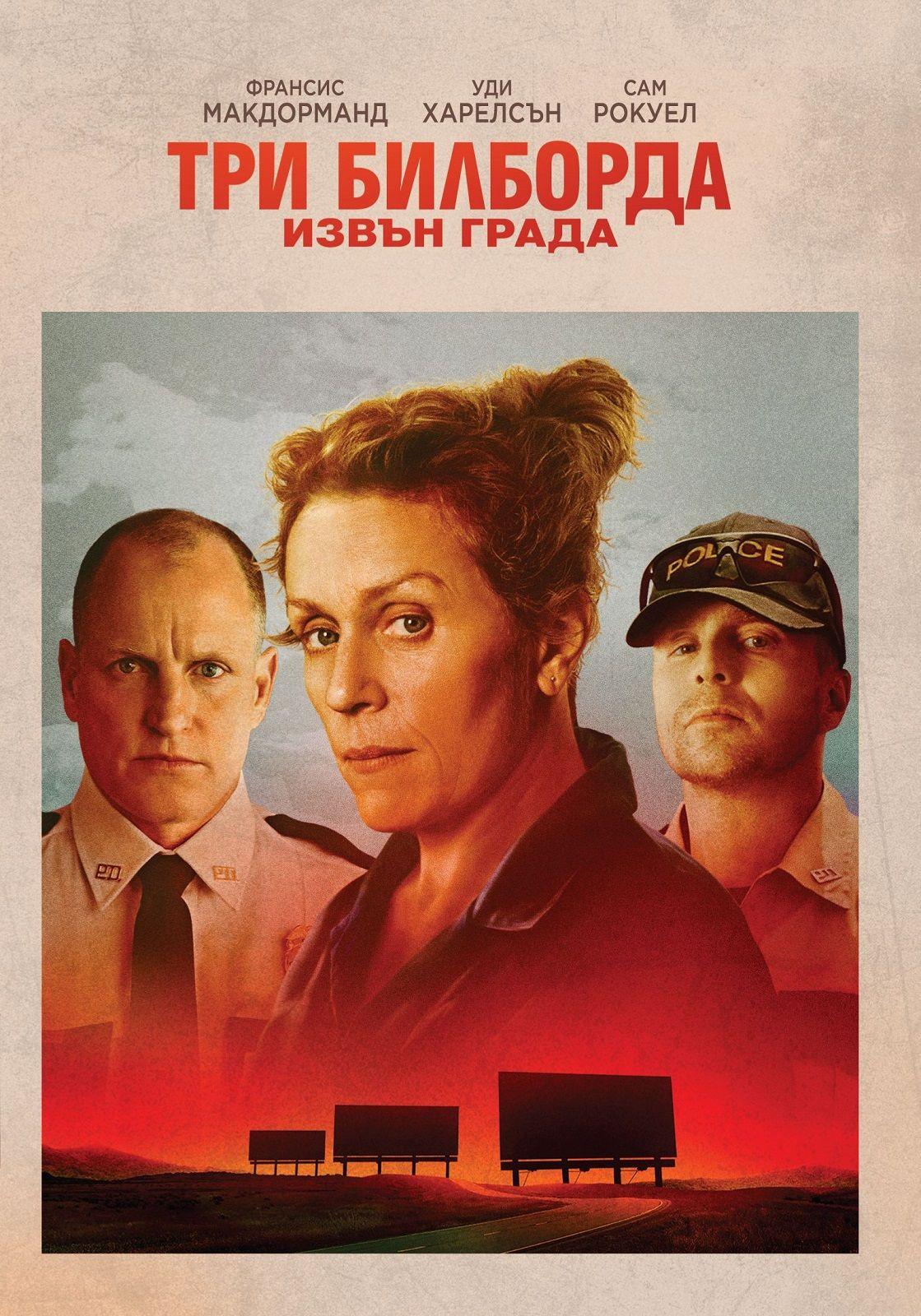 Три билборда извън града (DVD) - 1