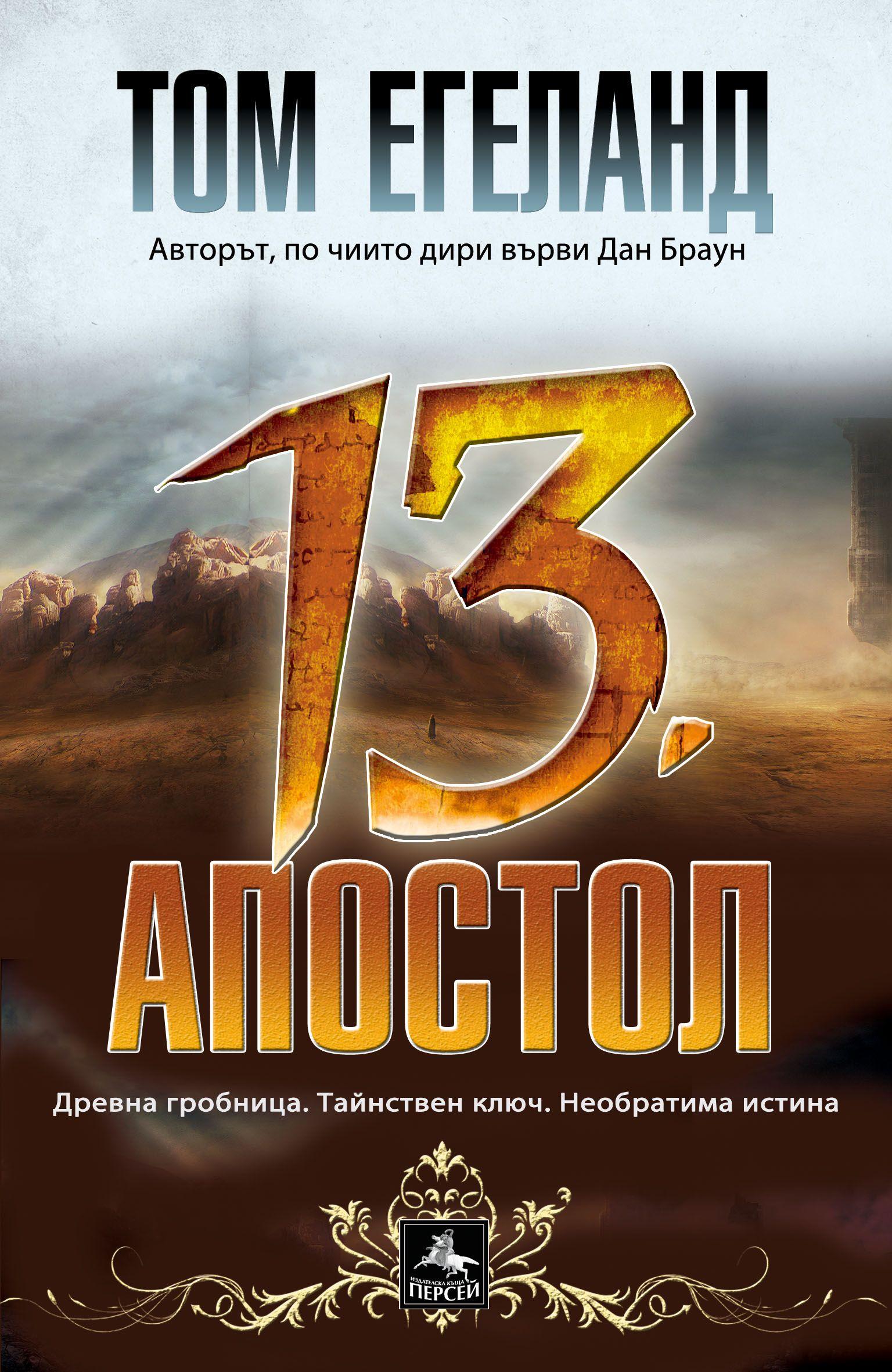 13. апостол - 1