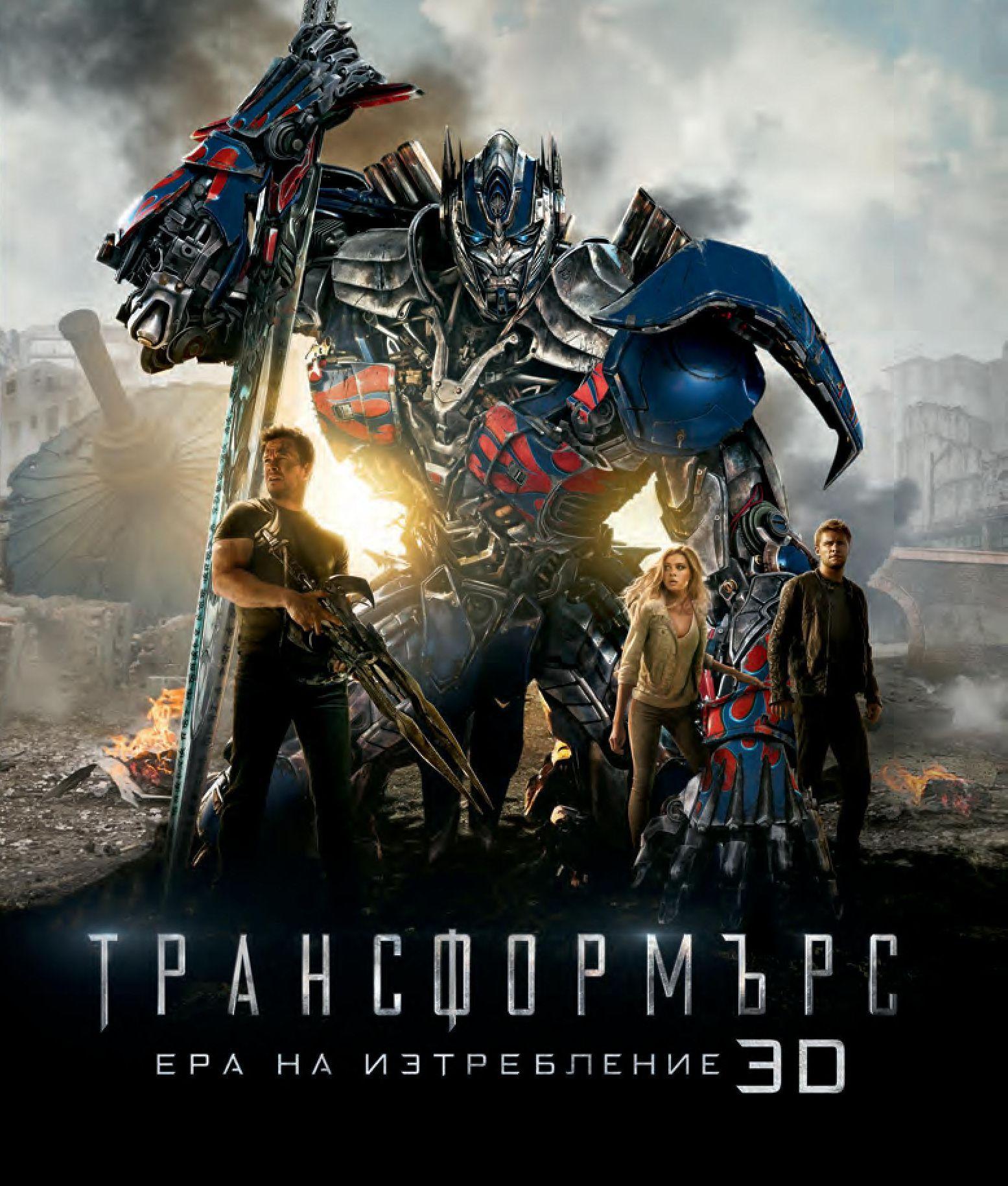 Трансформърс: Ера на изтребление 3D (Blu-Ray) - 1