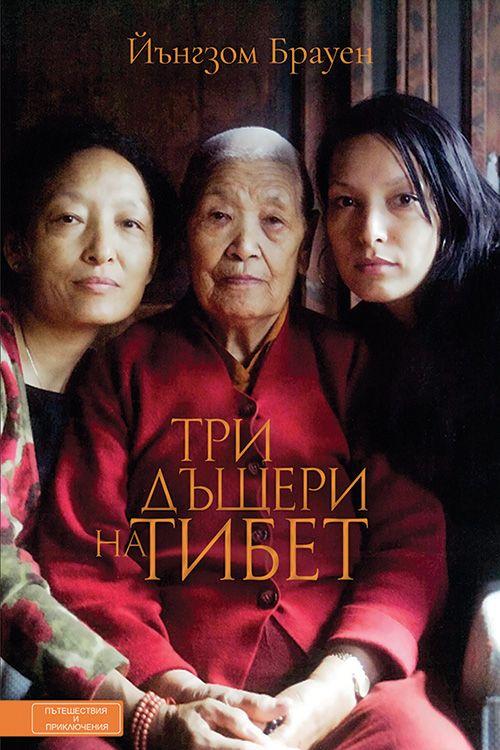 Три дъщери на Тибет - 1