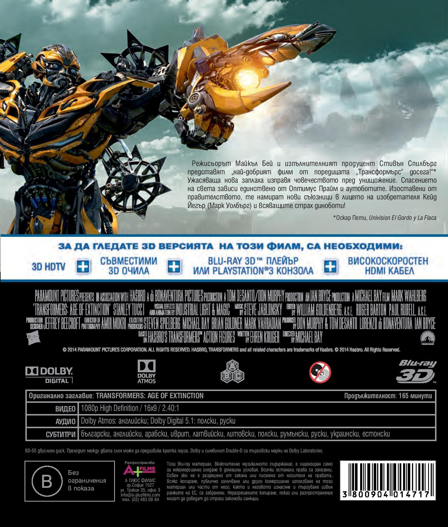 Трансформърс: Ера на изтребление 3D (Blu-Ray) - 3