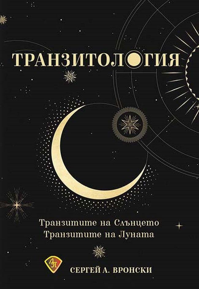 Транзитология. Транзитите на Слънцето и Луната - 1