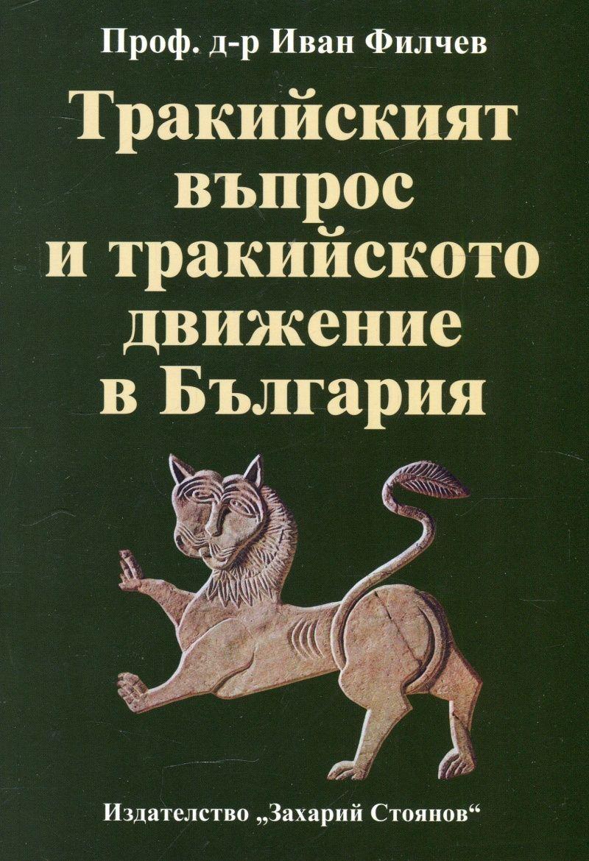 trakiyskiyat-vapros-i-trakiyskoto-dvizhenie-v-balgariya - 1