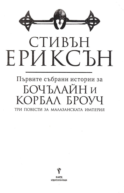 Три повести за Малазанската империя. Първите събрани истории за Бочълайн и Корбал Броуч - 5