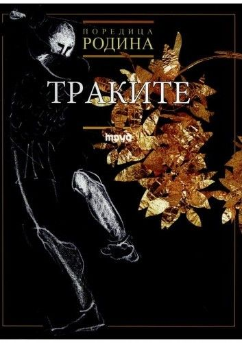 trakite-trud - 2