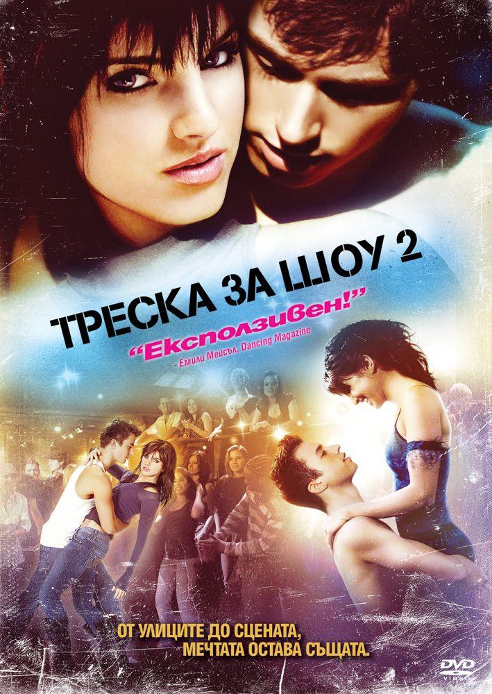 Треска за шоу 2 (DVD) - 1