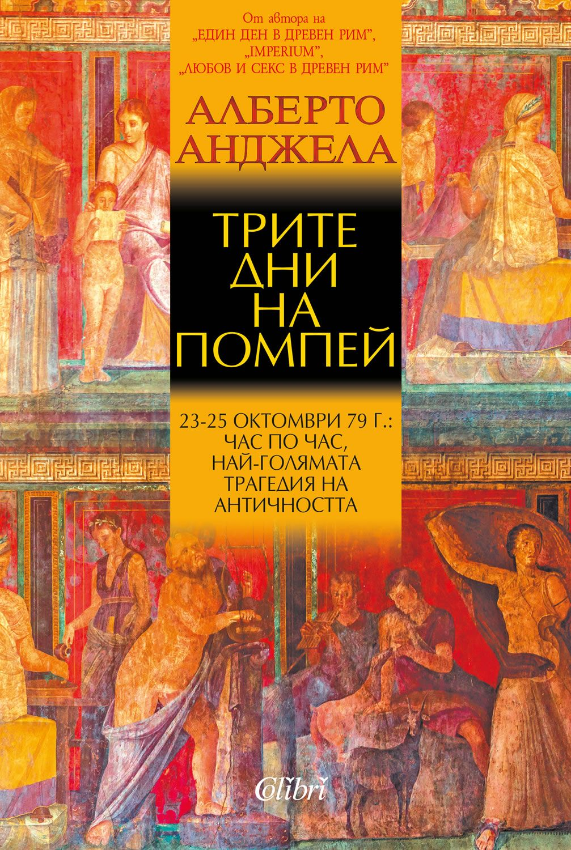 Трите дни на Помпей - 1