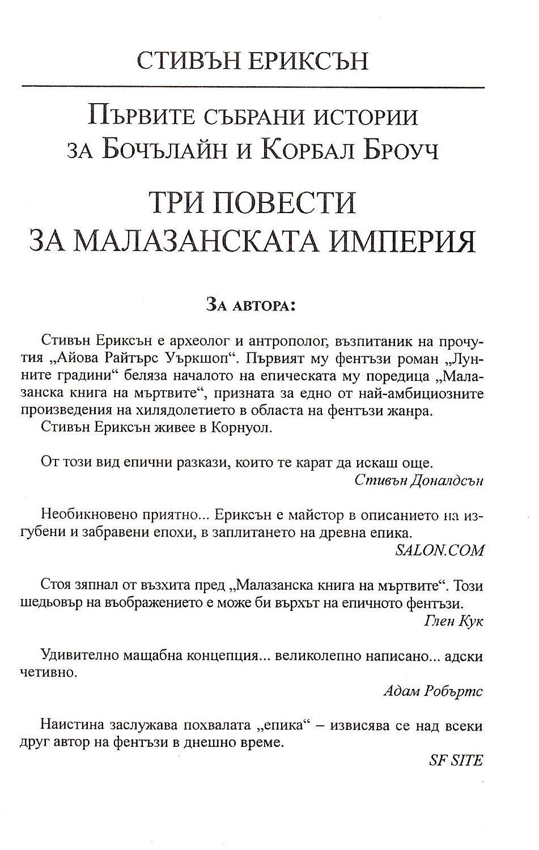 Три повести за Малазанската империя. Първите събрани истории за Бочълайн и Корбал Броуч - 4