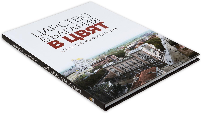 Царство България в цвят. Албум със 140 фотографии - 6