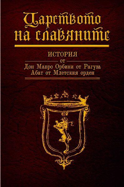 Царството на славяните  - 1