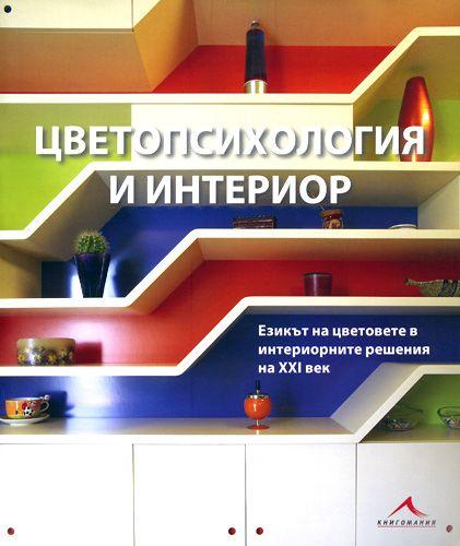 Цветопсихология и интериор - 1