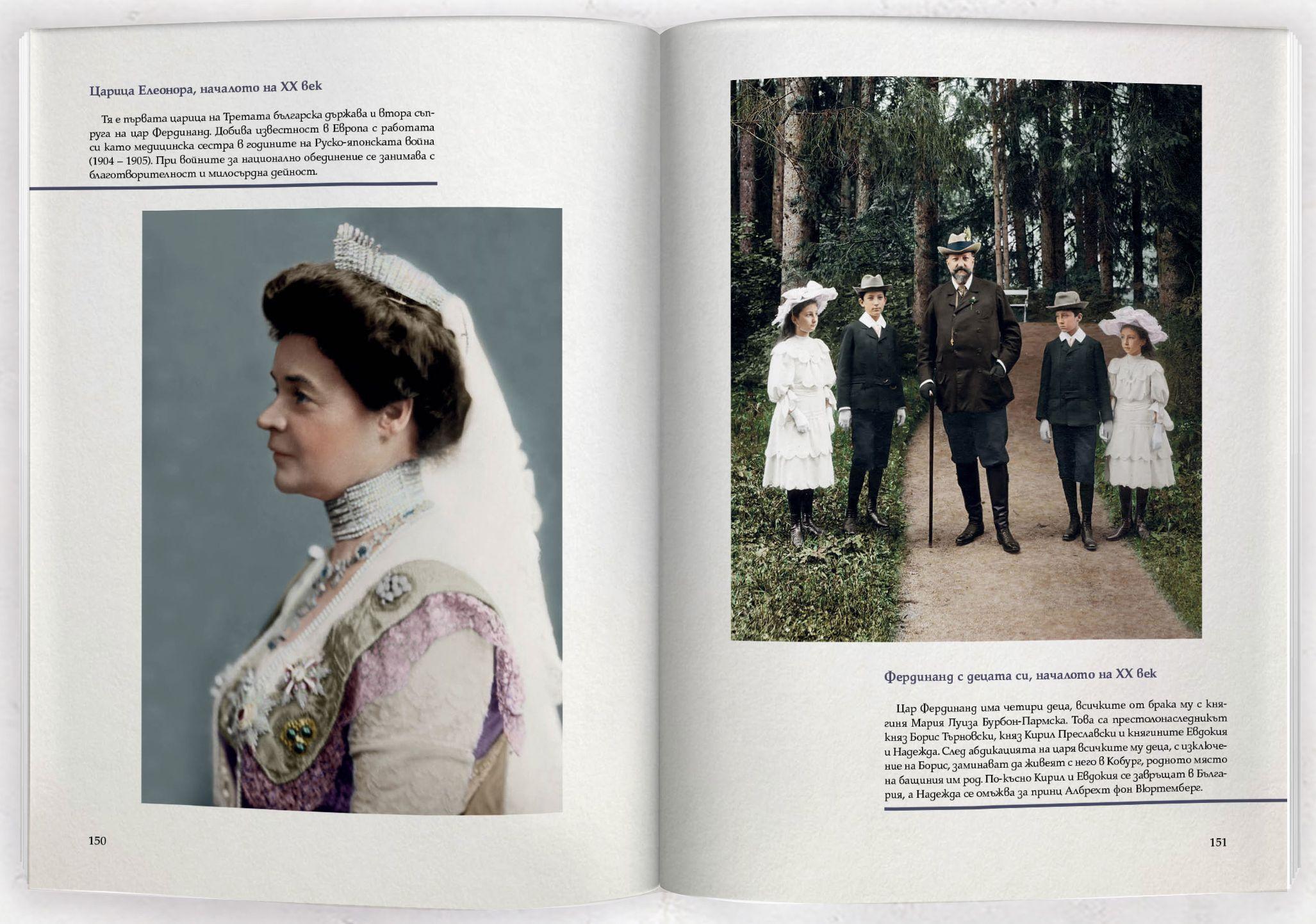 Царство България в цвят. Албум със 140 фотографии - 18