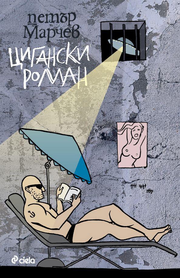Цигански роман - 1