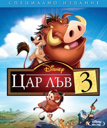 Цар Лъв 3 - Специално издание (Blu-Ray) - 1