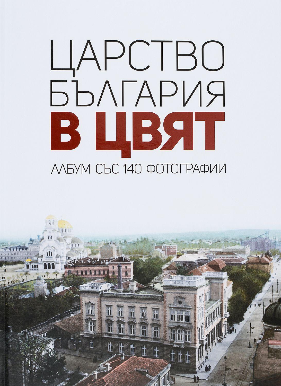 Царство България в цвят. Албум със 140 фотографии - 3