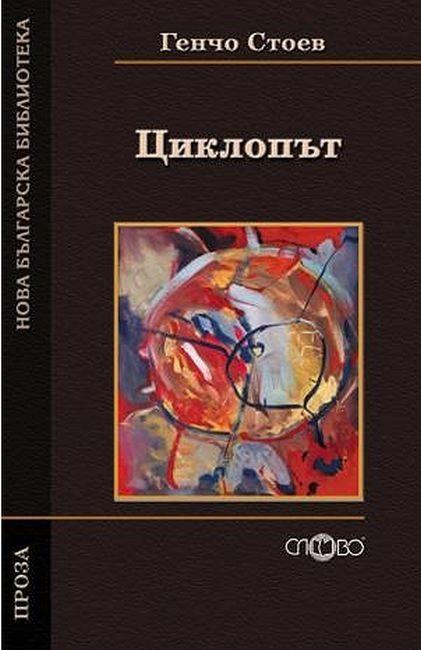 Циклопът (Нова българска библиотека) - 1