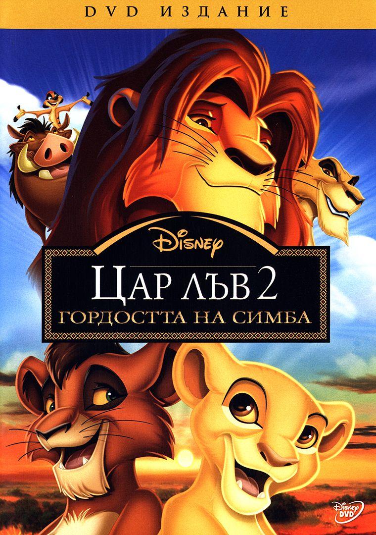 Цар Лъв 2: Гордостта на Симба (DVD) - 1