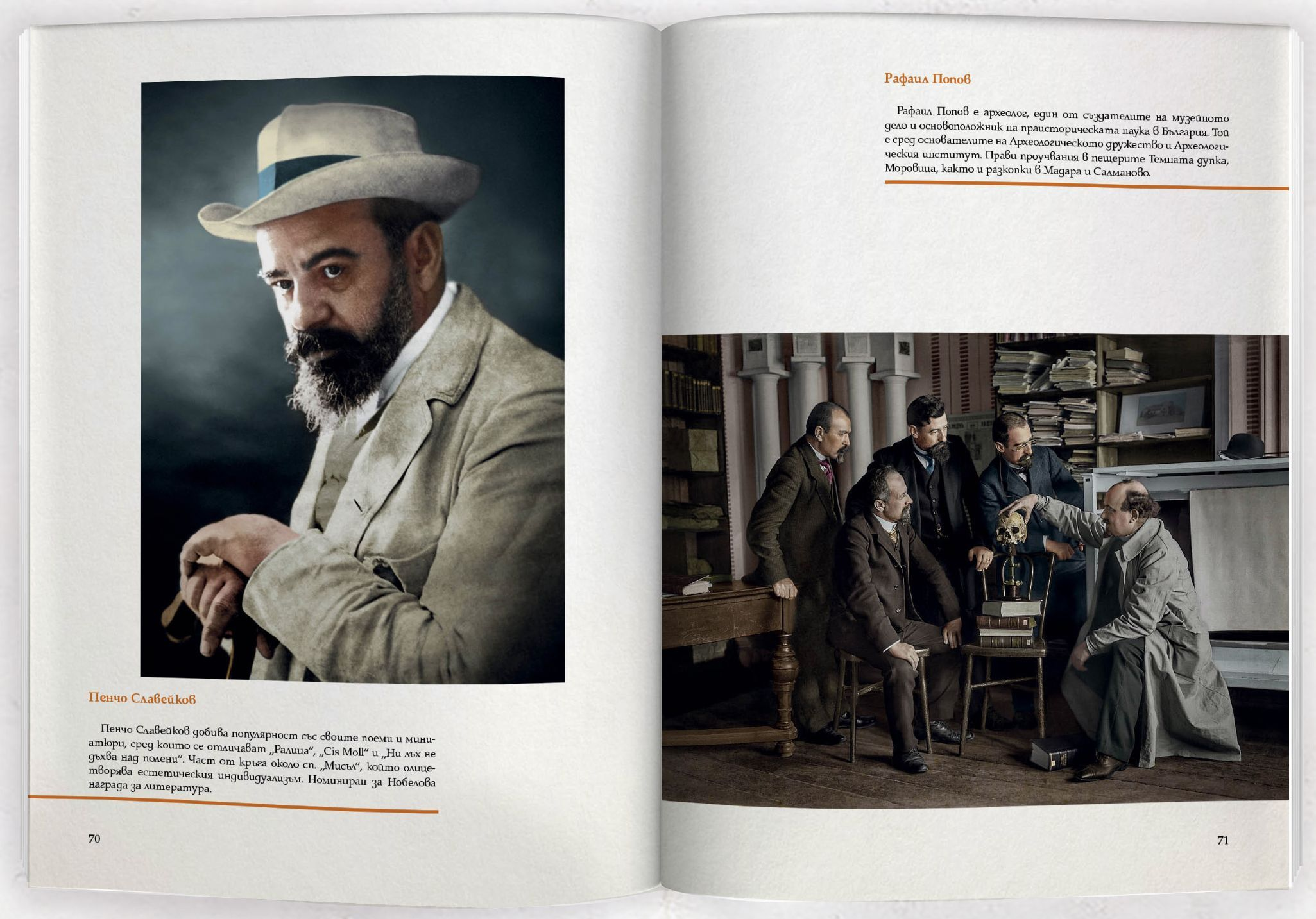 Царство България в цвят. Албум със 140 фотографии - 15
