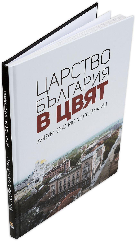 Царство България в цвят. Албум със 140 фотографии - 5