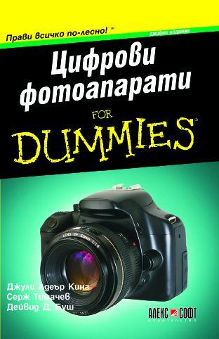 Цифрови фотоапарати for Dummies - 1