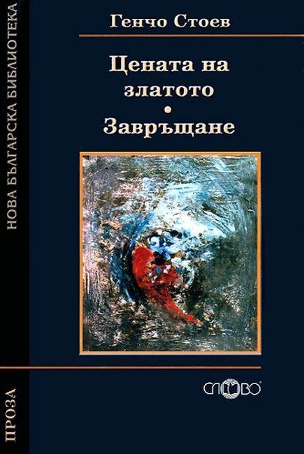 tsenata-na-zlatoto-zavrashtane-nova-balgarska-biblioteka - 1