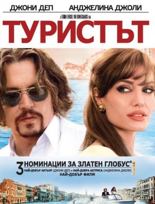 Туристът (Blu-Ray) - 1