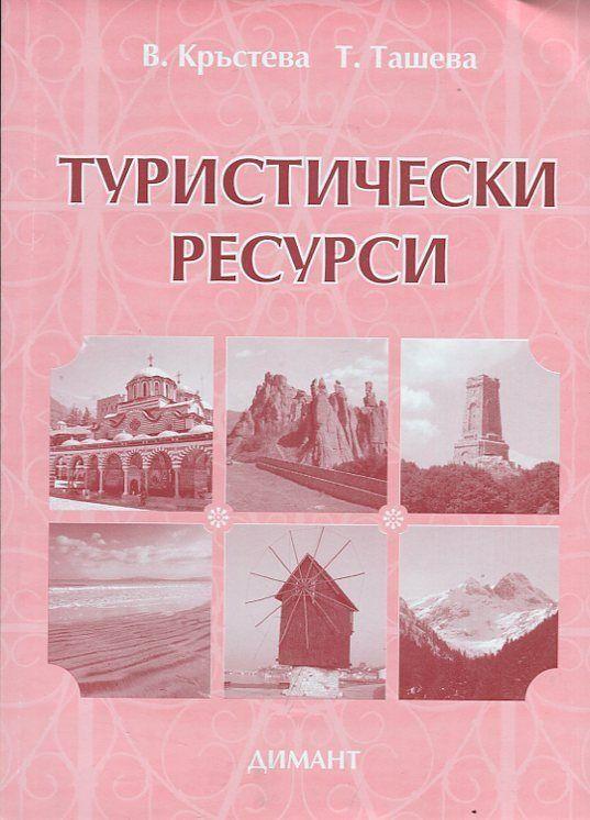Туристически ресурси - 1