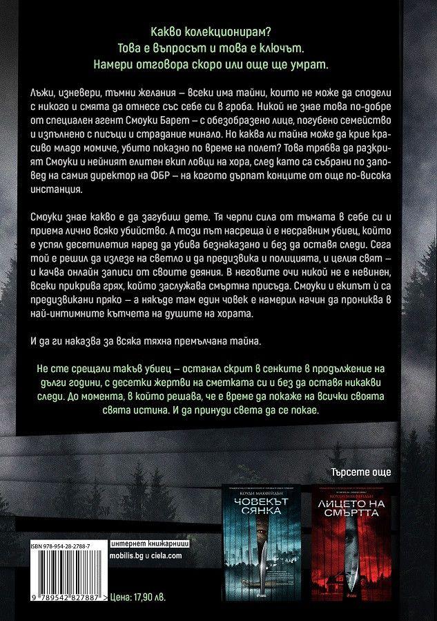 Тъмната страна - 2