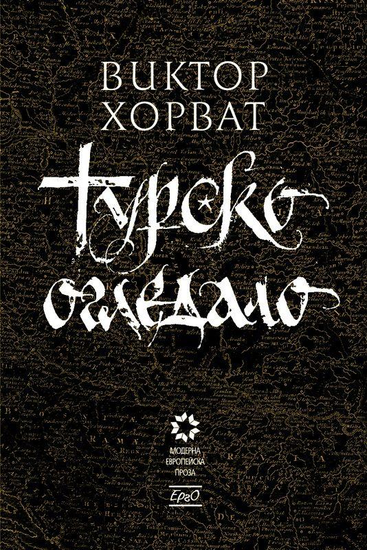 tursko-ogledalo - 1